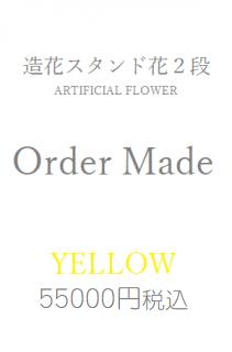 造花スタンド花2段黄色55000