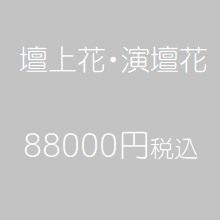 演台花88000円