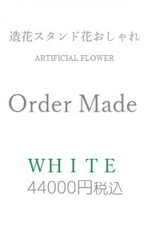 造花スタンド花おしゃれ白44000