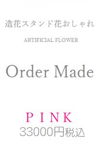 造花スタンド花おしゃれピンク33000