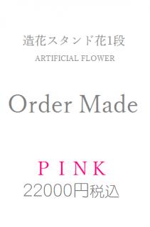 造花スタンド花ピンク22000
