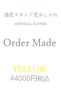造花スタンド花おしゃれ黄色44000