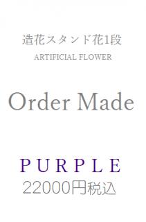 造花スタンド花紫22000