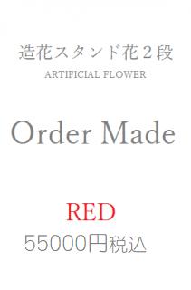 造花スタンド花2段赤55000