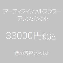 アーティフィシャルフラワー33000円