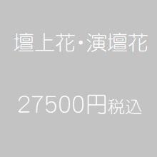 演台花27500円