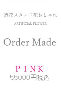造花スタンド花おしゃれピンク55000