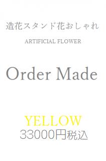 造花スタンド花おしゃれ黄色33000