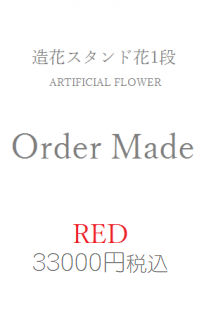 造花スタンド花赤33000