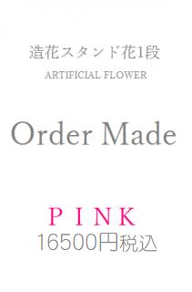 造花スタンド花ピンク16500