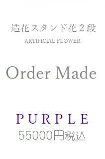 造花スタンド花2段紫55000