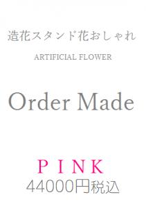 造花スタンド花おしゃれピンク44000