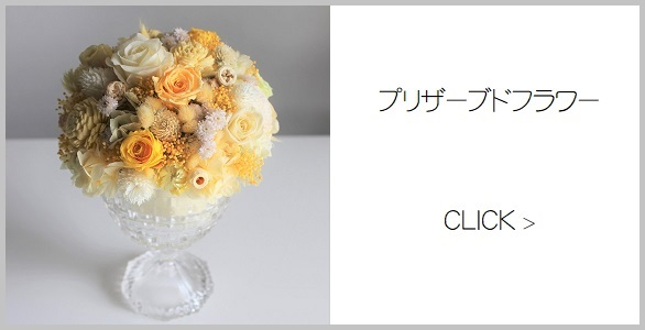 楽屋花 プリザーブドフラワー