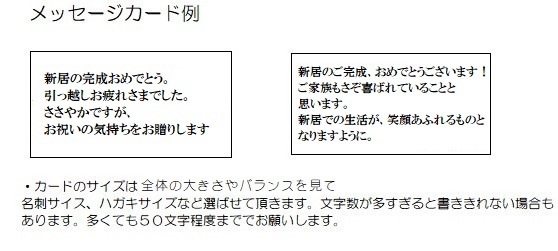 引越しメッセージ文例