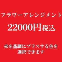 楽屋花フラワーアレンジメント 赤22000円