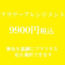 楽屋花フラワーアレンジメント 黄色9900円