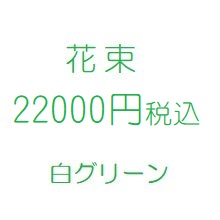 花束プレゼント白22000円