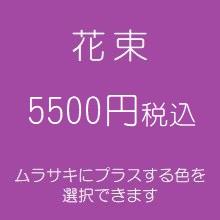 花束プレゼント紫5500円