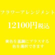 楽屋花フラワーアレンジメント 黄色12100円