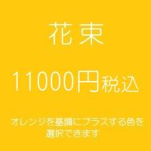 花束プレゼントオレンジ11000円