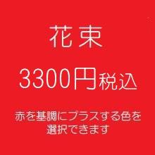 花束プレゼント赤3300円