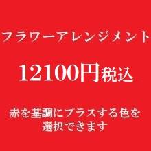 楽屋花フラワーアレンジメント 赤12100円