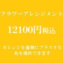 楽屋花フラワーアレンジメント オレンジ12100円