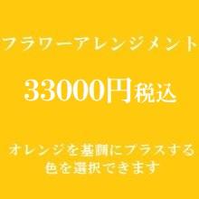楽屋花フラワーアレンジメント オレンジ33000円