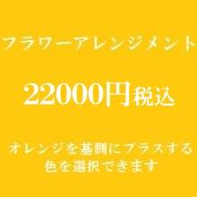 楽屋花フラワーアレンジメント オレンジ22000円