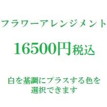 フラワーアレンジメント 白16500円