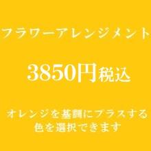 楽屋花フラワーアレンジメント オレンジ3850円