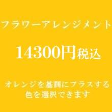 楽屋花フラワーアレンジメント オレンジ14300円