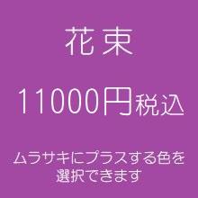 花束プレゼント紫11000円