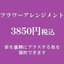 フラワーアレンジメント 紫3850円