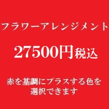 楽屋花フラワーアレンジメント 赤27500円