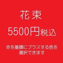 花束プレゼント赤5500円