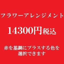 送別 退職祝いフラワーアレンジメント 赤14300円