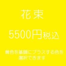 花束プレゼント黄色5500円