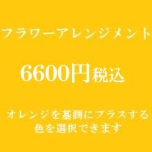 楽屋花フラワーアレンジメント オレンジ6600円
