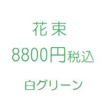 花プレゼント白8800円