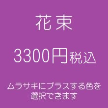 花束プレゼント紫3300円