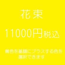 花束プレゼント黄色11000円