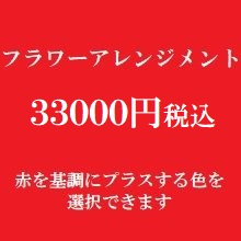 楽屋花フラワーアレンジメント 赤33000円