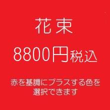 花束プレゼント赤8800円