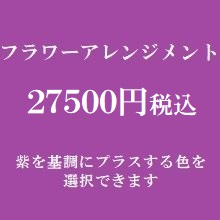 楽屋花フラワーアレンジメント 紫27500円