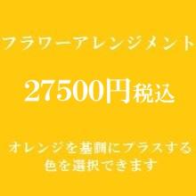 楽屋花フラワーアレンジメント オレンジ27500円