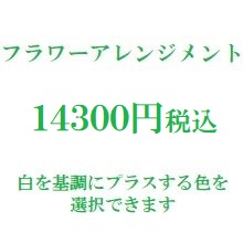 フラワーアレンジメント 白14300円