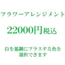 楽屋花フラワーアレンジメント 白22000円