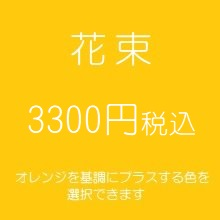 花束プレゼントオレンジ3300円