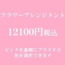 楽屋花フラワーアレンジメント ピンク12100円